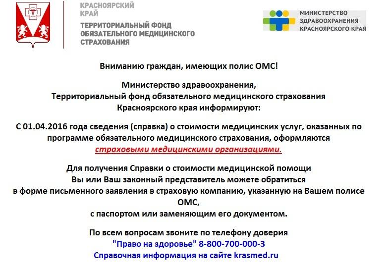 официальный сайт омс красноярского края